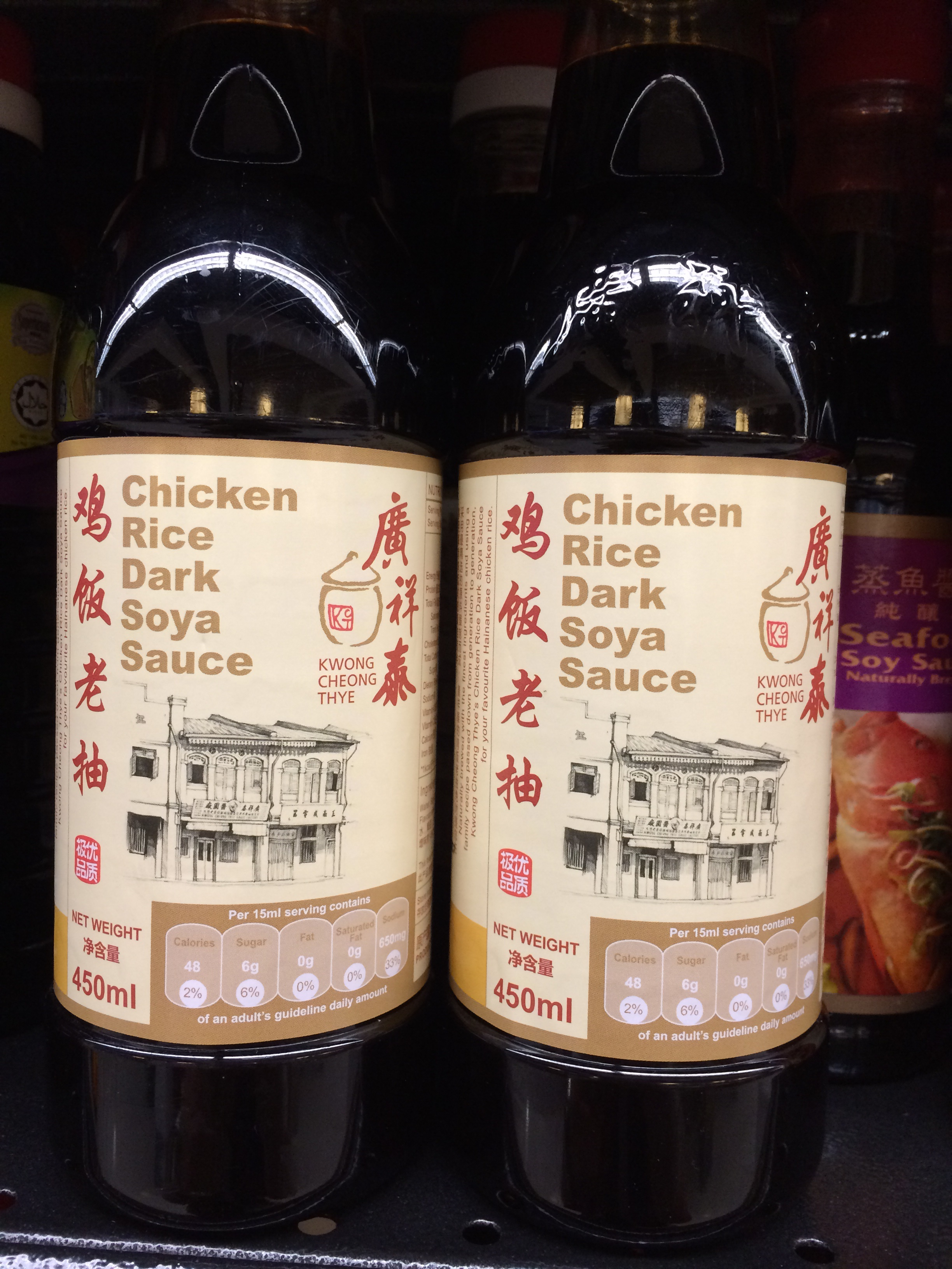 Kwong Cheong Thye Chicken Rice Dark Soya Sauce Is Fabulous With Chicken Rice Or Any Dark Soya Sauce Recipes These Are My Chicken Rice Twins